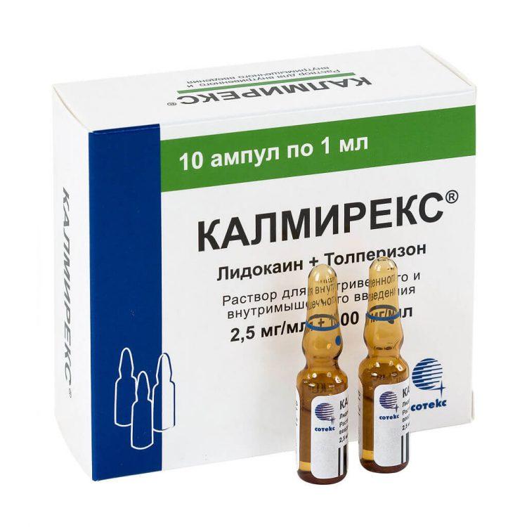 Ампулы Калмирекс