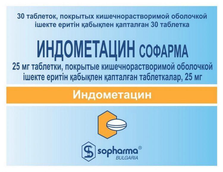 Таблетки Индаметацин