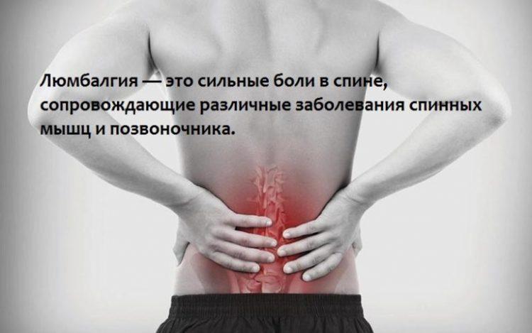 Сильные боли в спине