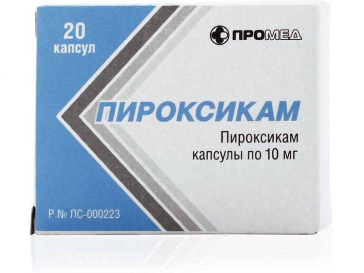 Пироксикам капсулы