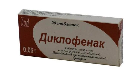 Таблетки Диклофенак