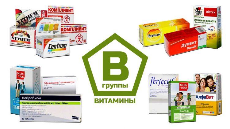 Обзор витаминов группы В