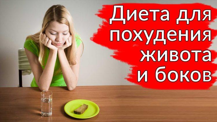 Малышева Диета Живот. Сложная диета Елены Малышевой для похудения