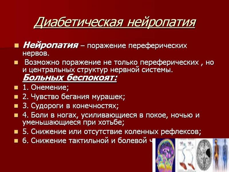 Периферическая нейропатия. Причины, симптомы, диагностика и лечение
